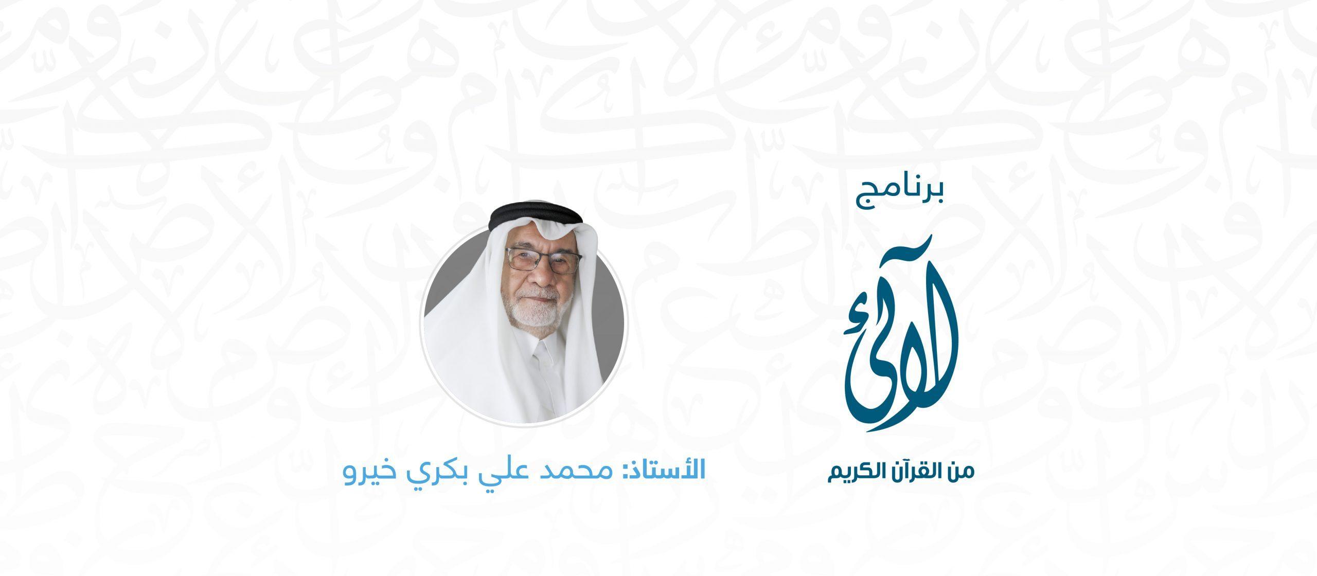 برنامج لآلئ من القرآن الكريم banner